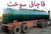 کشف و ضبط محموله سوخت نفت گاز (گازوئیل) قاچاق در قم