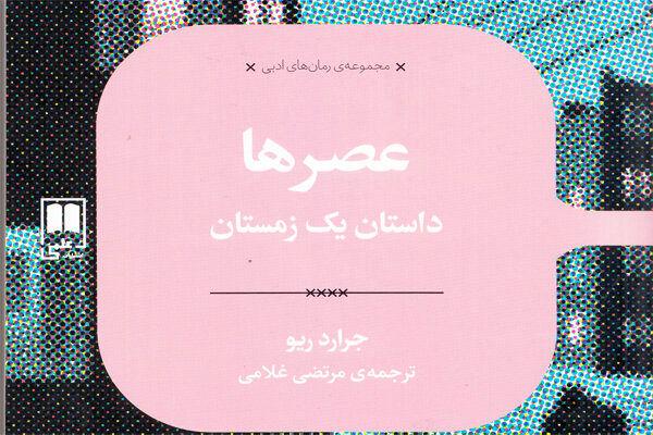 رمان عصرها، داستان یک زمستان منتشر شد