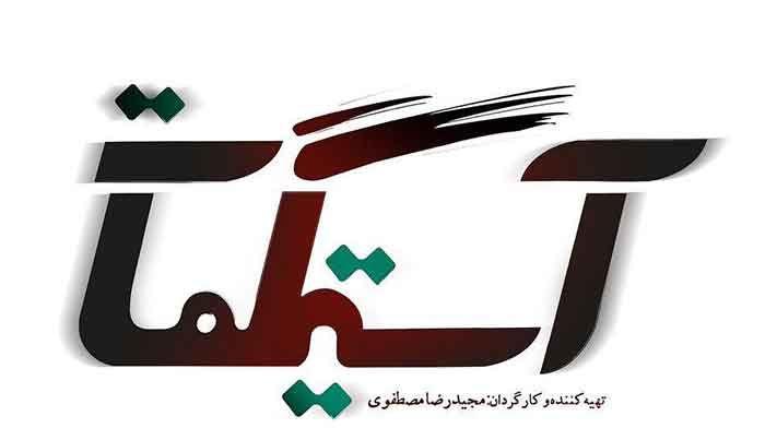 رونمایی از لوگوی آستیگمات