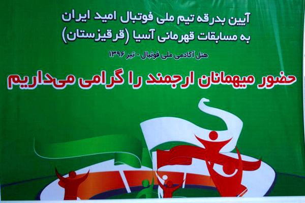 تیم فوتبال امید ایران برای حضور در آسیا بدرقه شد