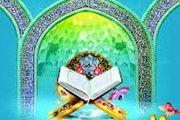 معرفی برگزیدگان مسابقه تفسیر عمومی چهل و سومین دوره مسابقات قرآن کریم