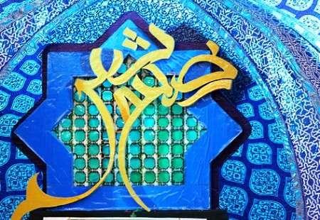 داوران جشنواره شعر رضوی به زبان عربی معرفی شدند