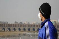 هوای اصفهان برای عموم مردم ناسالم است / شاخص کیفیت هوا 157