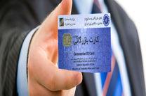 شرایط ارائه کارت بازرگانی جهت صادرات کالا از مناطق آزاد اعلام شد