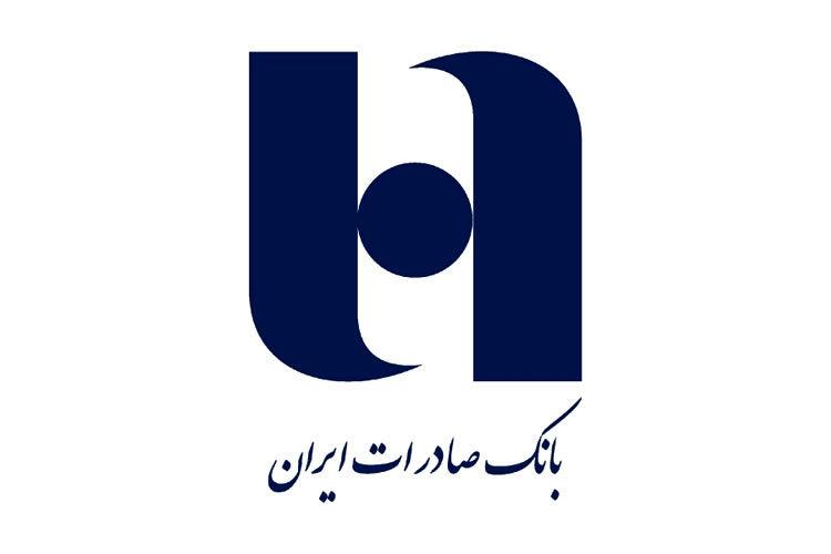 وام ضروری بازنشستگان کشوری توسط بانک صادرات ایران پرداخت می شود