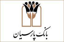 سقف برداشت از خودپردازهای بانک پارسیان 5 میلیون ریال می شود