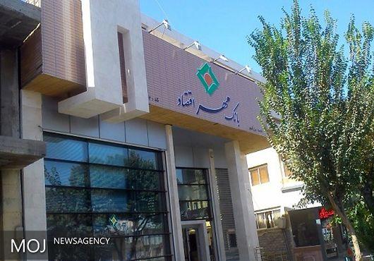 اعلام ساعات کاری شعب بانک مهر اقتصاد در ماه مبارک رمضان