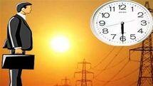جزئیات تغییر ساعات کار ادارات دولتی در قزوین