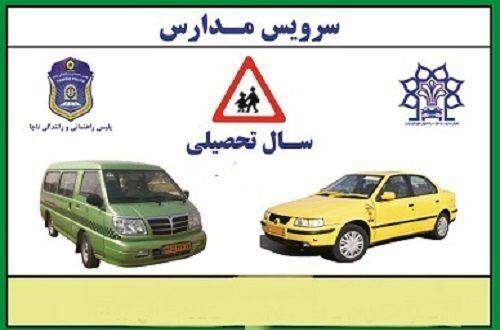 رانندگان متقاضی سرویس مدارس در سامانه سپند  ثبت نام کنند