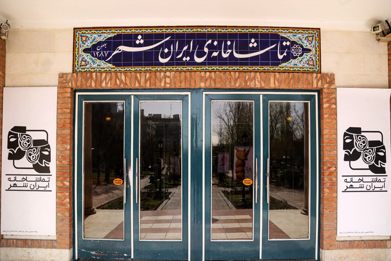نمایش آدمکش در تماشاخانه ایرانشهر به صحنه می رود