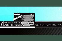 114 کشور جهان  متقاضی شرکت در هفتمین جشنواره بین المللی فیلم شهر