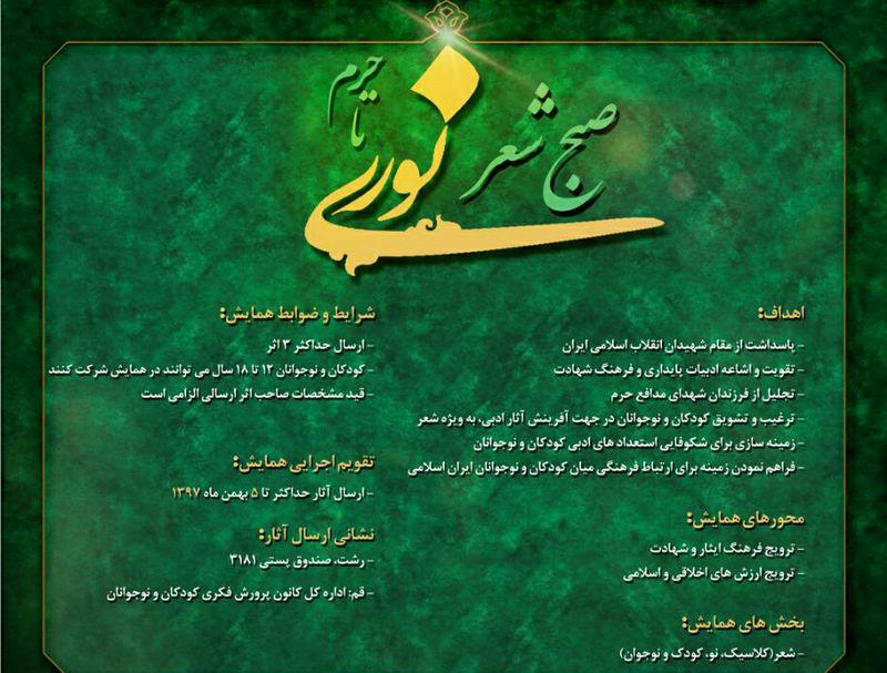 پوستر و فراخوان صبح شعر« نوری تا حرم» منتشر شد