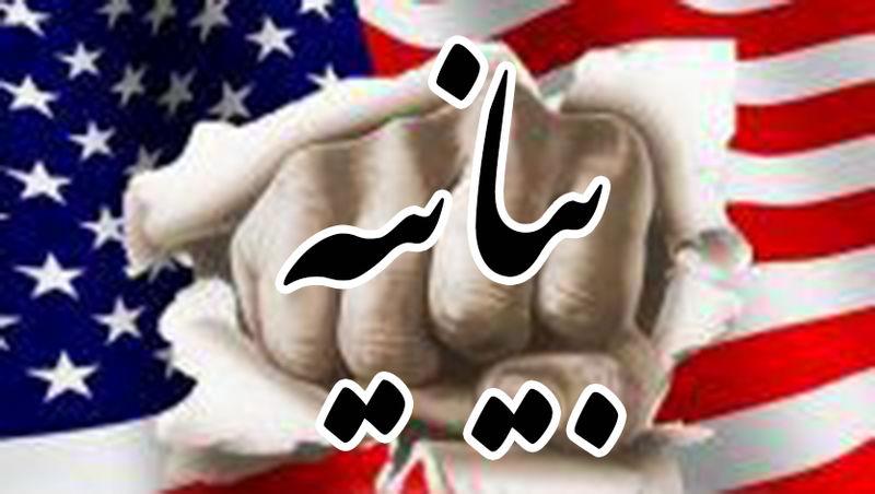 ۱۳ آبان آغاز ضعف و افول قدرت پوشالی آمریکا است