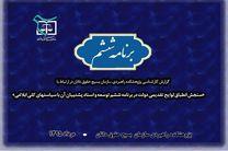 گزارش کارشناسی سازمان بسیج حقوق دانان پیرامون برنامه ششم توسعه