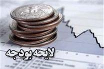 اصلاحیه صورتحساب عملکرد بودجه سال 1394 به هیات دولت رفت