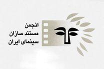 ترکیب جدید هیأت مدیره انجمن مستندسازان اعلام شد