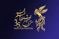 پنج فیلم منتخب سی و پنجمین جشنواره فجر در البرز اکران میشود