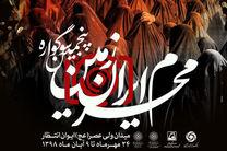 برگزاری نمایشگاه عکس محرم ایران زمین در ایوان انتظار