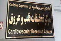اخذ مجوز برای راهاندازی مرکز تحقیقاتی قلب و عروق در دانشگاه علوم پزشکی کرمانشاه