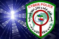 سارق اینترنتی ۴۰۰ میلیون ریالی دستگیر شد