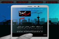 نخستین سوگواره عکس موبایلی محرم محله ما برگزار میشود