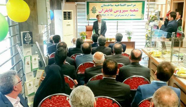 شعبه سیروس قایقران  بانک کشاورزی در منطقه آزاد انزلی افتتاح شد
