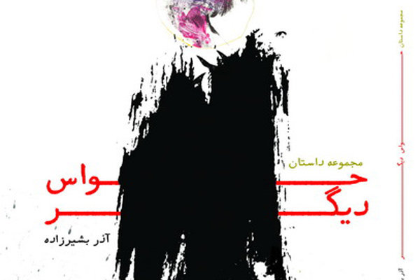 مجموعه داستان حواس دیگر چاپ شد