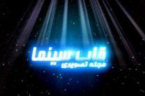 اولین قسمت «قاب سینما» به علی معلم تقدیم شد