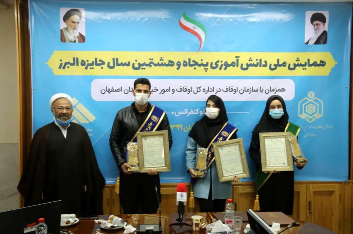 تجلیل از 3 دانشآموز اصفهانی در پنجاه و هشتمین جایزه بنیاد البرز