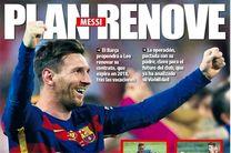 مسی قراردادش را با بارسلونا تمدید میکند