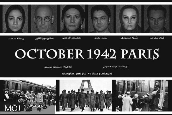 «اکتبر ۱۹۴۲، پاریس» دو اجرایی میشود