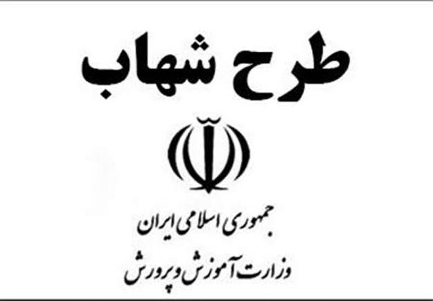 کارگاه آموزشی برنامه ملی شهاب در شهرستان چگنی برگزار شد