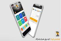 کیف پول الکترونیکی بانک پاسارگاد ابزاری برای کاهش مراجعه به شعبهها