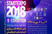 نخستین نمایشگاه فناوری و استارت آپها در اصفهان افتتاح شد