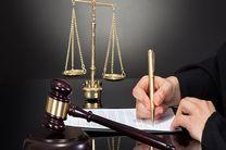 زمان ویرایش اطلاعات ثبتنامی داوطلبان آزمون قضاوت سال 97 مشخص شد