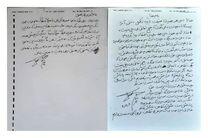 رونمایی از دستخط دیده نشده از رسول ملاقلیپور
