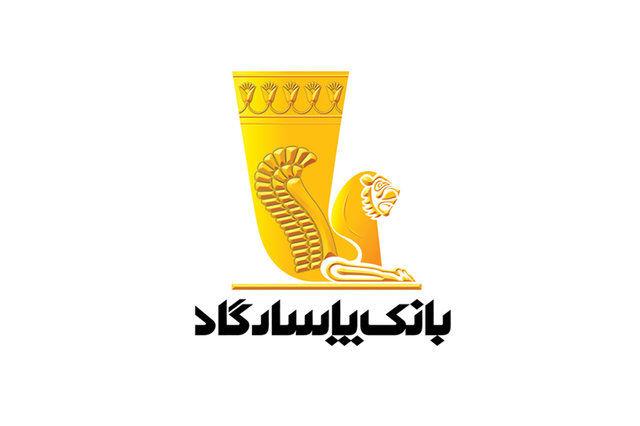ارایه خدمات کارگزاری در شعبه چهارراه آزادشهر مشهد بانک پاسارگاد