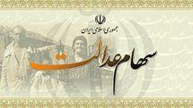 تمدید مهلت آزادسازی سهام عدالت تا ۱۵ خرداد