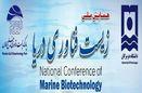 نخستین همایش ملی زیست فناوری دریا در بندرعباس برگزار شد
