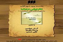 رونمایی ترجمه ایتالیایی دو نمایشنامهی ایرانی