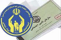 بیش از ۱۷ هزار مددجوی اصفهانی از بیمه تامین اجتماعی بهرهمند شدند