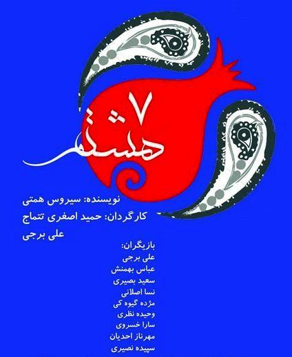 افتتاح «هفت هشتم» توسط رضا صابری