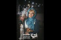 نقش آفرینی لعیا زنگنه بر صحنه تئاتر بعد از ۲۷ سال