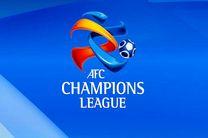 برنامه AFC برای ادامه مرحله گروهی لیگ قهرمانان آسیا