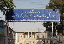 ۱۰نفر از کارکنان گمرک کرمانشاه بازداشت شدند