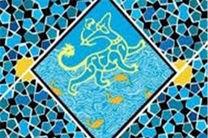 هفته فرهنگی اصفهان به صورت مجازی برگزار می شود