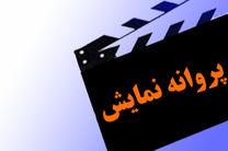موافقت شورای ساخت با دو فیلم سینمایی
