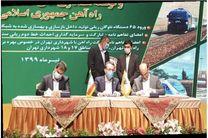 امضای تفاهم نامه احداث شاخص ترین خط ریلی کشور