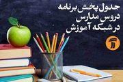 برنامه مدرسه تلویزیونی ایران برای سه شنبه ۲۹ مهر ۹۹