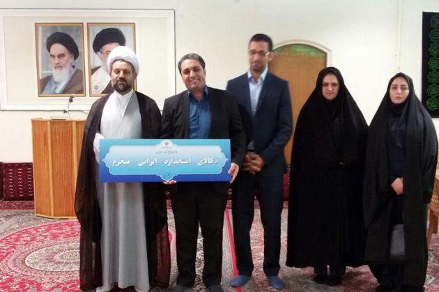 امامجمعه بروجرد به پویش «کالای استاندارد ایرانی میخرم» پیوست